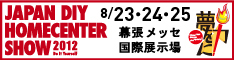 JAPAN DIY HOMECENTER SHOW 2012