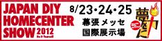 JAPAN DIY HOMECENTER SHOW 2012